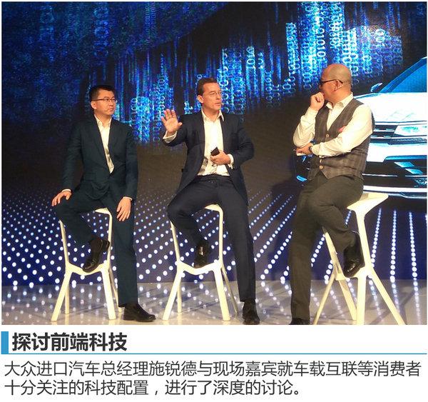 大众进口全新Tiguan正式上市 售26.28万起-图3