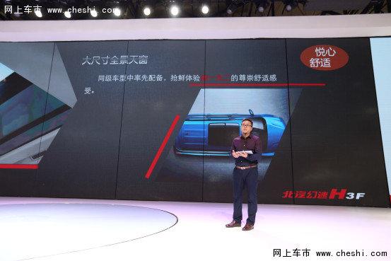 幻速H3F北京车展亮相  预售5.98-6.9万-图5