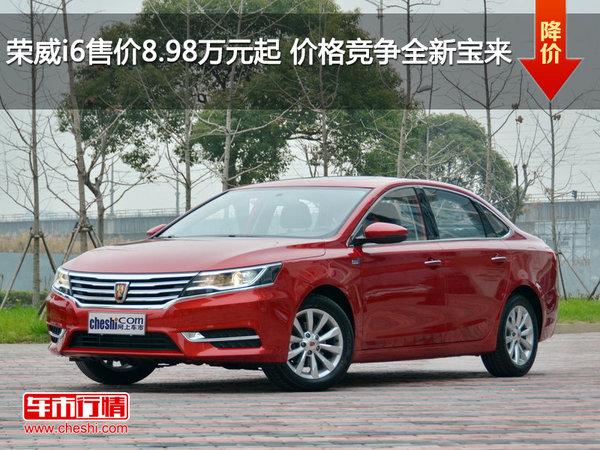 荣威i6售价8.98万元起 价格竞争全新宝来-图1