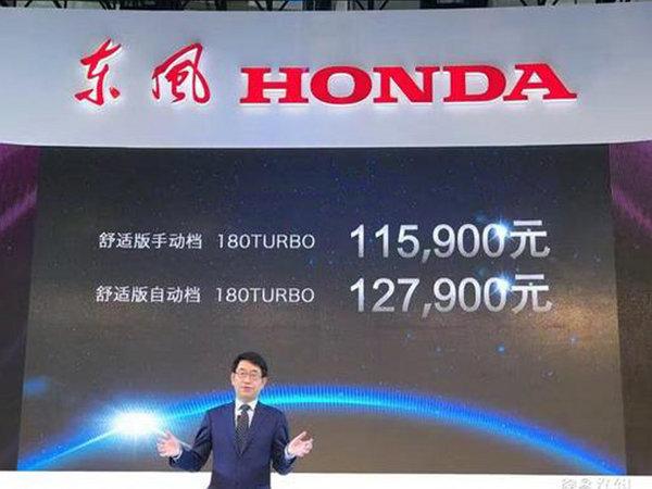 本田思域1.0T正式上市 售11.59-12.79万元-图2