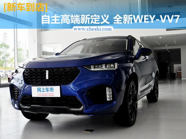 [成都新车]自主高端新定义 全新WEY-VV7-图1