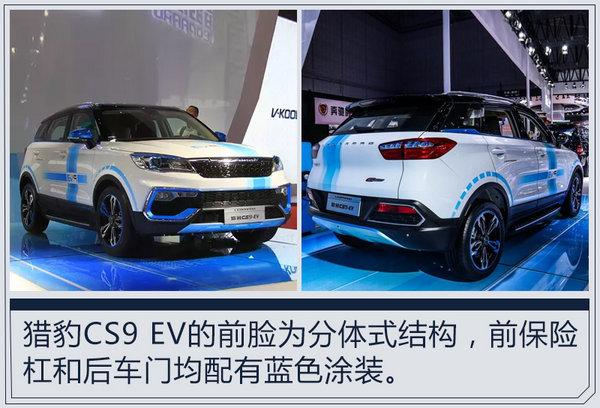 猎豹CS9将推纯电动版 续航超北汽新能源EX260-图5