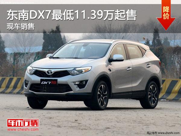 东南DX7最低11.39万元起售 现车销售-图1