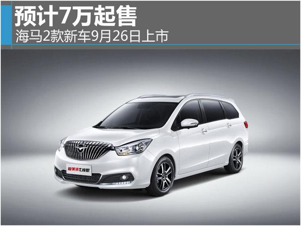海马2款新车9月26日上市 预计7万起售-图1