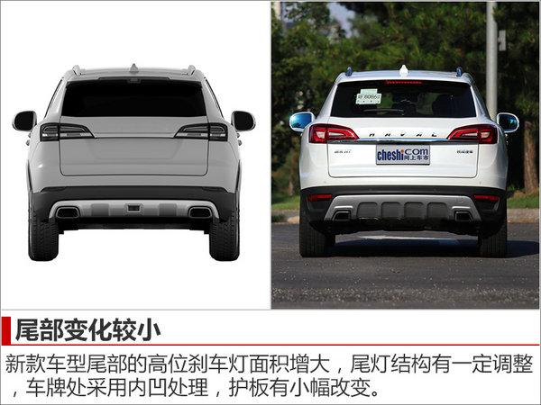 哈弗新款SUV-H7外觀大改 搭2.0T發動機-圖3