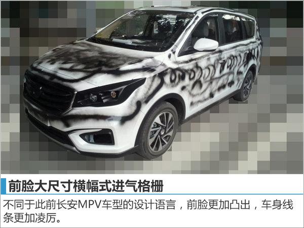 长安首款MPV搭1.6L发动机 竞争宝骏730-图5