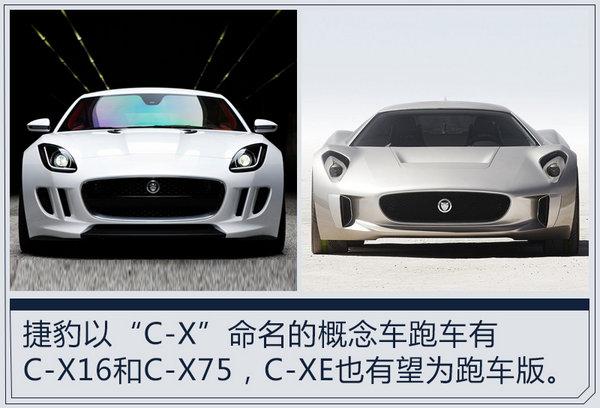 捷豹打造XE家族系列 将推加长/跑车版车型-图7