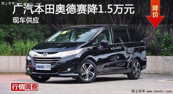 衡阳广汽本田奥德赛降价1.5万元 有现车-图1