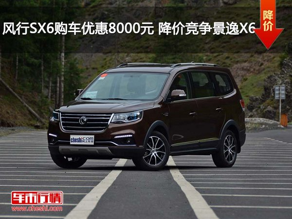 风行SX6购车优惠8000元 降价竞争景逸X6-图1
