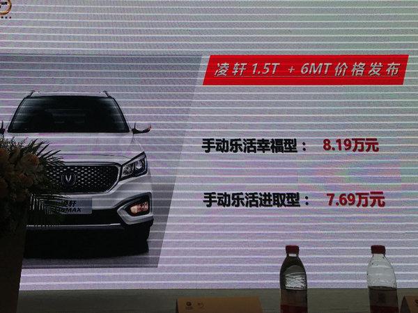 长安MPV凌轩1.5T车型上市 售7.69-8.19万元-图1