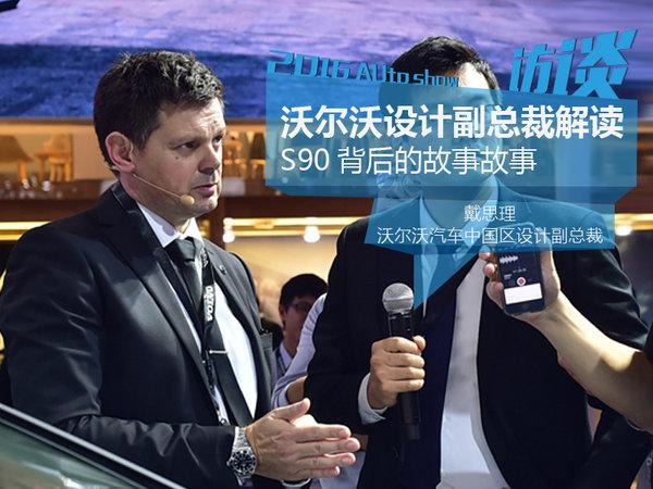 听沃尔沃设计副总裁解读 S90背后的故事-图1