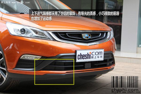 跨界灵动设计SUV 实拍吉利帝豪GS优雅版-图3