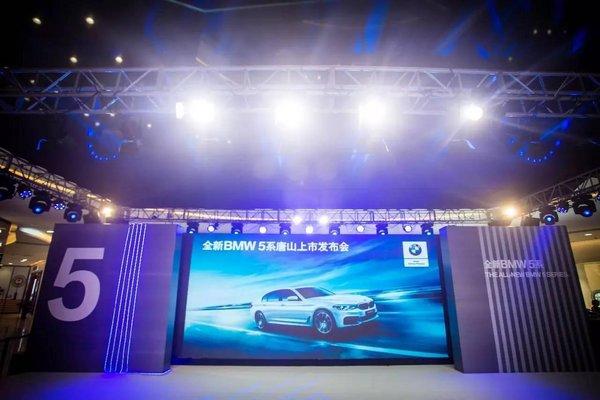 唐山星之宝全新BMW 5系发布会完美收官-图1