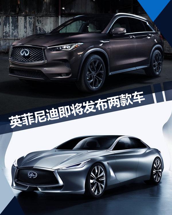 英菲尼迪两款新车将发布 概念车尺寸超帕纳梅拉-图1