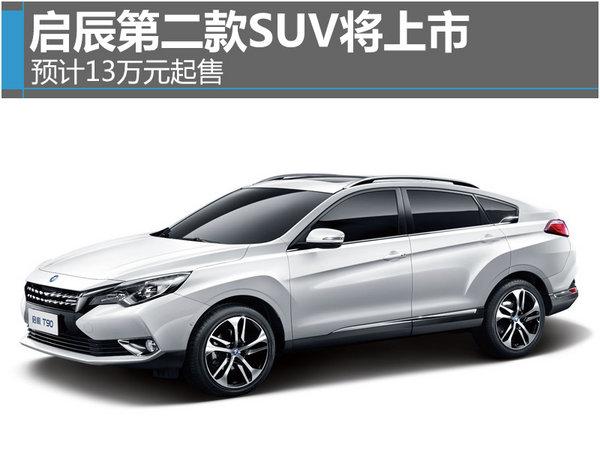 启辰第二款SUV将上市 预计13万元起售-图1