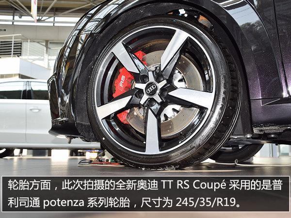 天生高能 实拍全新奥迪TT RS Coupé-图9