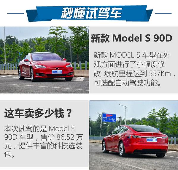自动驾驶很好用 特斯拉Model S 90D试驾-图2