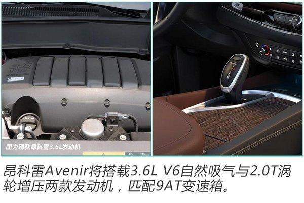 别克今年将推2款SUV 首搭1.3T引擎/动力超荣放-图7