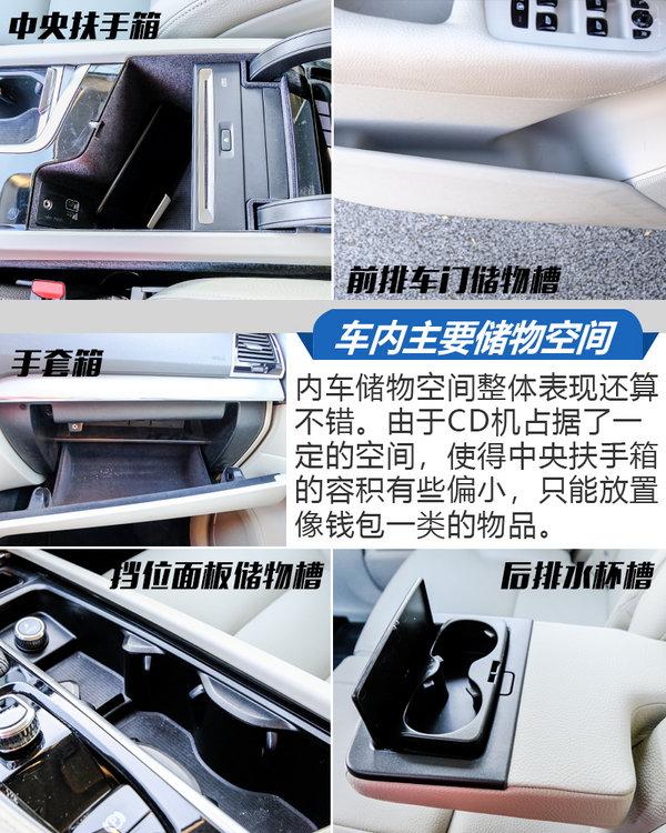 它,让你惊喜不断 试驾2018款沃尔沃XC90 T5-图10
