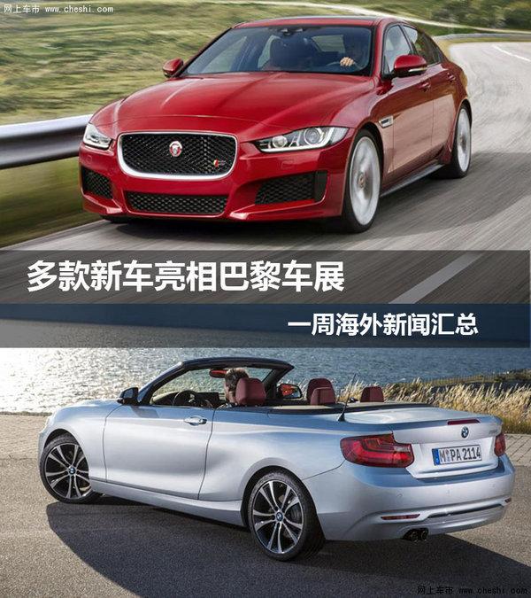 多款新车亮相巴黎车展 一周海外新闻汇总_捷豹 XE_进口新车-网上车市