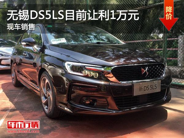 无锡DS5LS让利1万元 降价竞争凌渡-图1