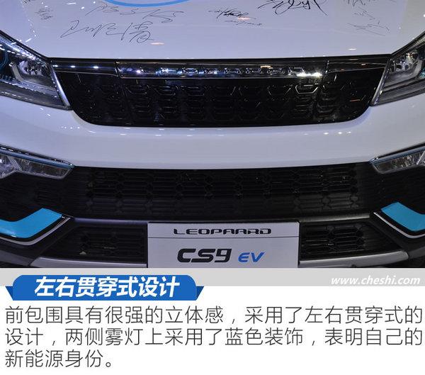 除了颜值竟然还有这么多关注点 猎豹CS9 EV实拍-图7