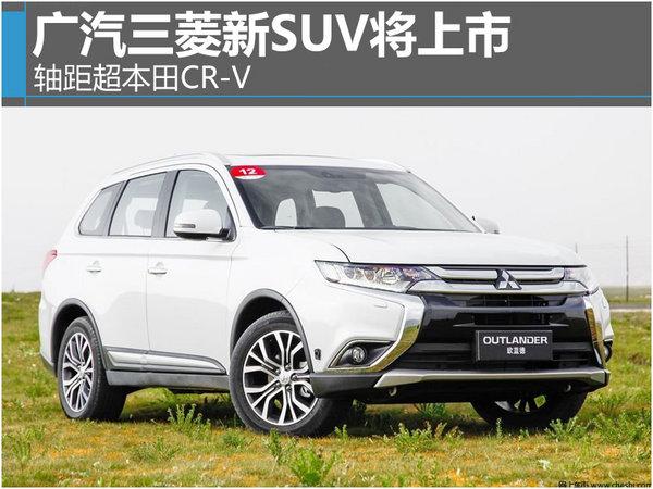 广汽三菱新SUV将上市 轴距超本田CR V