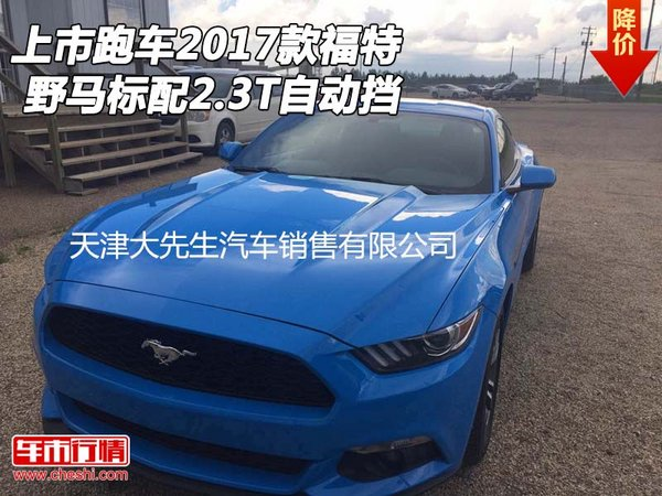 天津大先生汽车销售有限公司,?-上市跑车2017款福特野马 标配2.3T高清图片