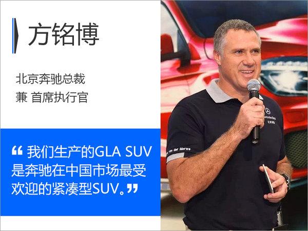 奔驰新一代GLA正式下线 将于6月19日上市-图1