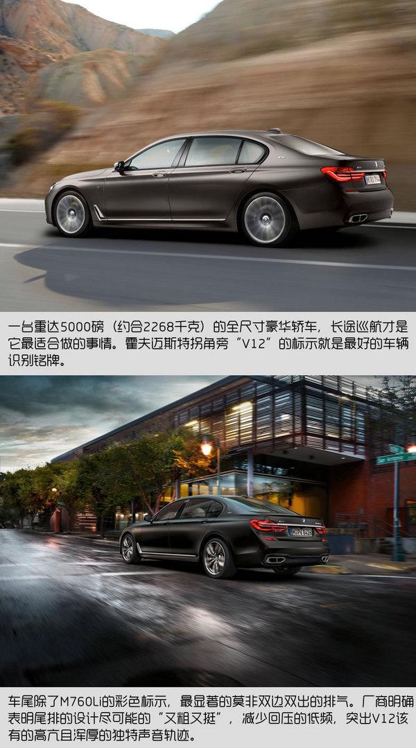 """7系终于""""M""""了 宝马M760Li XDrive官图-图3"""