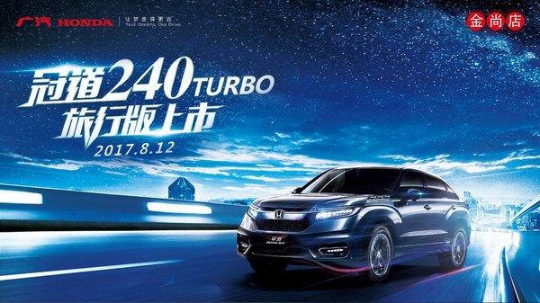 8月12日 冠道240turbo旅行版上市品鉴会-图2