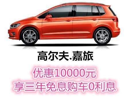 惠州惠众一汽大众广电车展价格提前爆料-图6