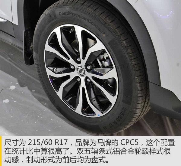 货真价实的全新车型 实拍全新景逸X5-图7