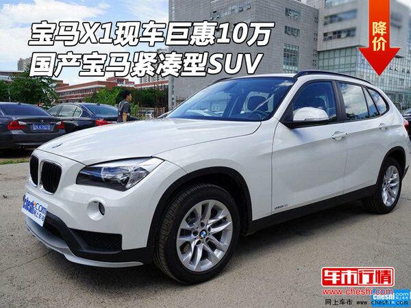 宝马X1现车巨惠10万 国产宝马紧凑型SUV-图1