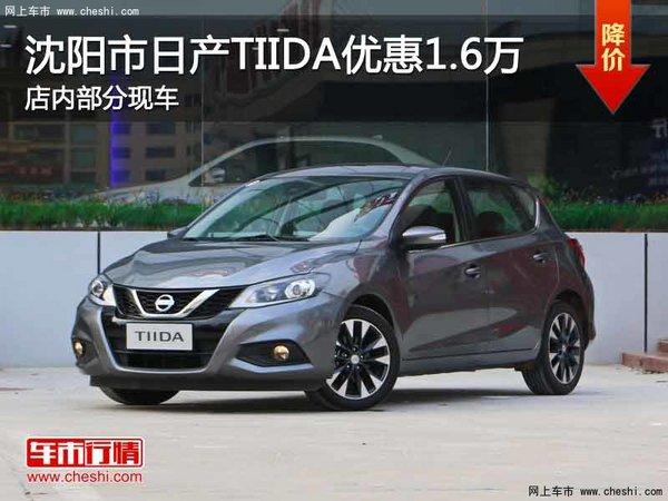 日产TIIDA优惠1.6万 降价竞争别克英朗-图1