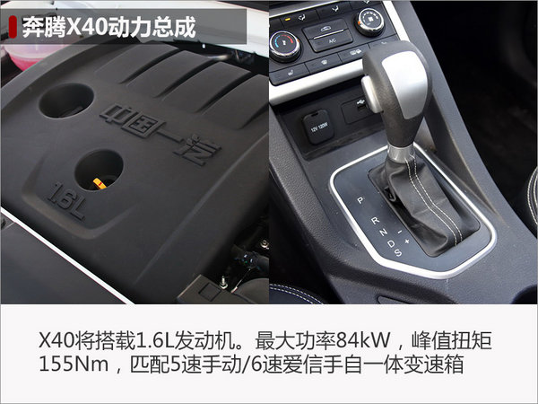 一汽奔腾X40配置首曝光 全系配8英寸屏幕-图6