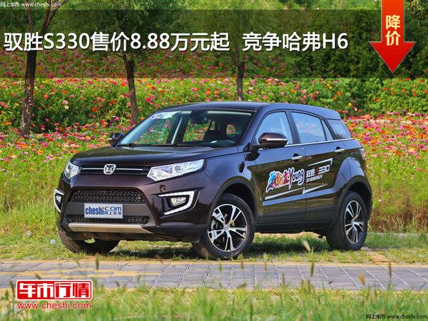 驭胜S330售价8.88万元起  竞争哈弗H6-图1