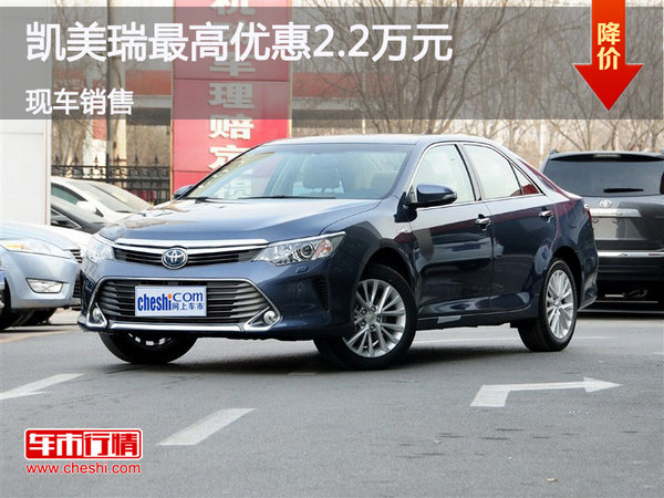 丰田凯美瑞优惠2.2万 降价竞争日产天籁-图1
