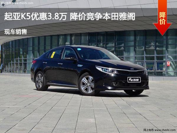 起亚K5优惠3.8万 降价竞争本田雅阁-图1