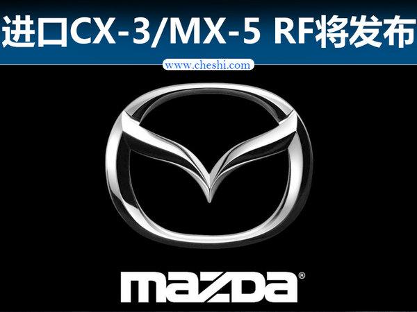 马自达推进口CX-3/MX-5 RF 明日将发布-图1
