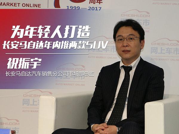 长安马自达年内推两款SUV 为年轻人打造-图1