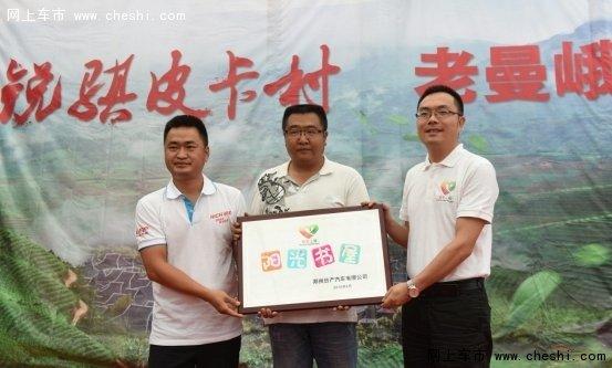 郑州日产锐骐皮卡村老曼峨授牌仪式举行-图3