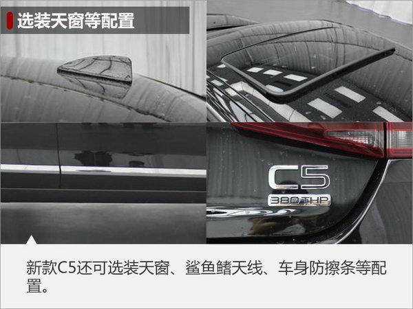 东风雪铁龙新C5车身加长 比本田雅阁还大-图4
