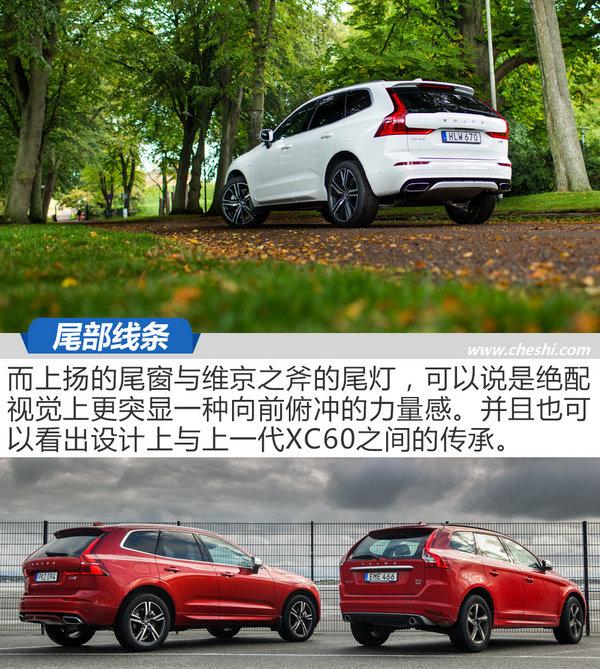 这次换代包你满意 海外试驾沃尔沃新一代XC60-图8