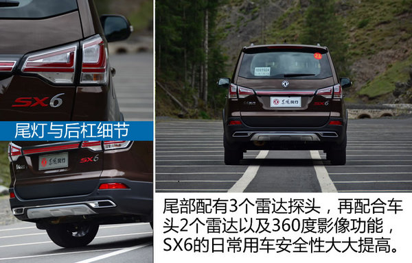 这位硬汉很顾家 试驾7座SUV东风风行SX6-图8