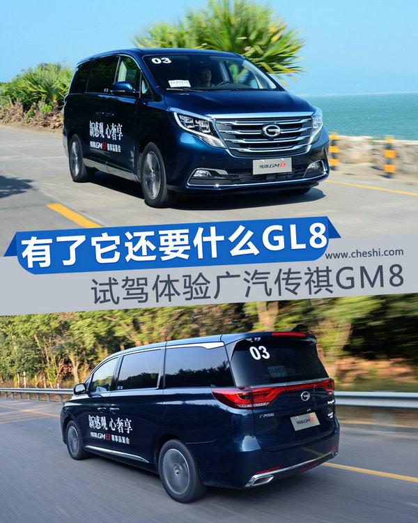 有了它还要什么GL8 试驾体验广汽传祺GM8-图1