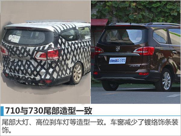 宝骏明年推出全新MPV 比730价格更便宜-图1