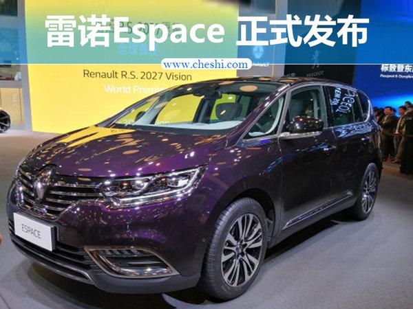雷诺全新Espace上海国际车展正式首发-图1