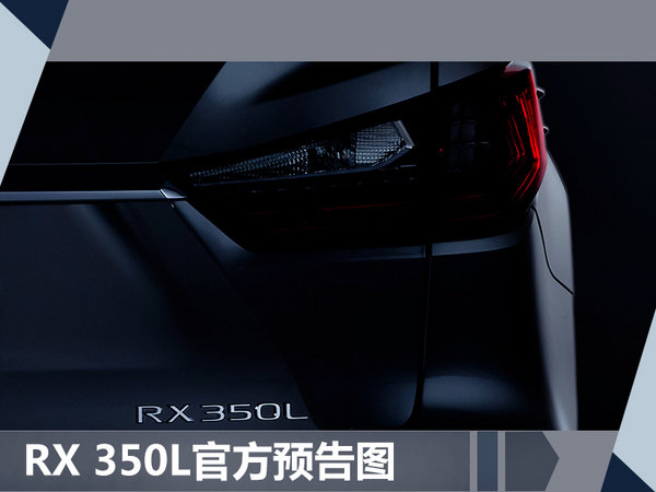 雷克萨斯RX七座版11月28日首发 车身加长160mm-图4