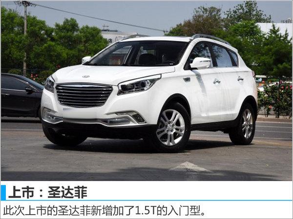 广州车展小排量新车汇总 省钱/动力增强-图16